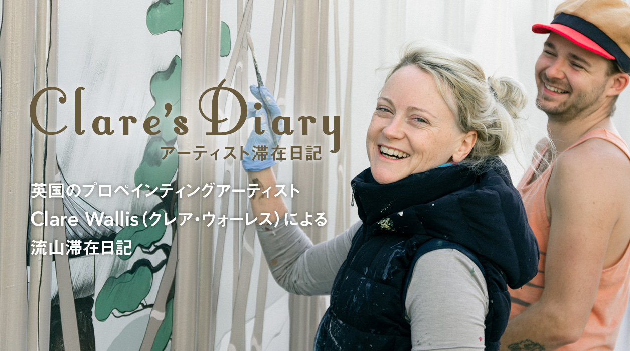 Clare's Diary アーティスト滞在日記